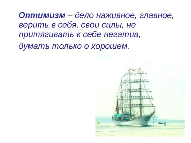 Оптимизм – дело наживное, главное, верить в себя, свои силы, не притягивать...