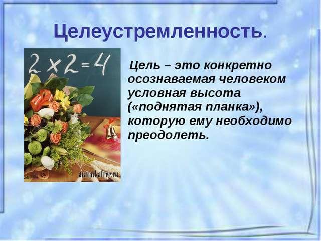 Цель – это конкретно осознаваемая человеком условная высота («поднятая планк...