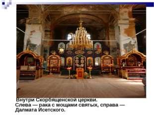 Внутри Скорбященской церкви. Слева — рака с мощами святых, справа — Далмата