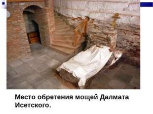 Место обретения мощей Далмата Исетского.