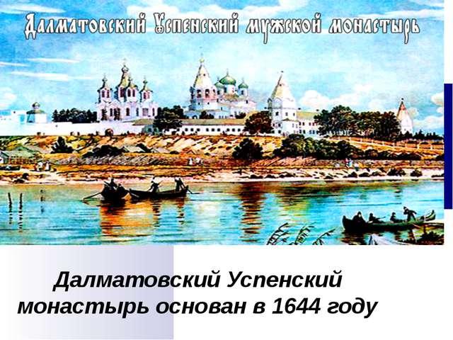 Далматовский Успенский монастырь основан в 1644 году