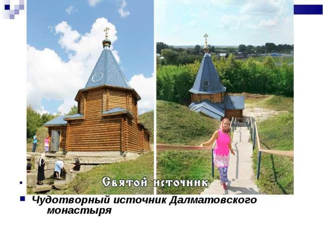 Чудотворный источник Далматовского монастыря