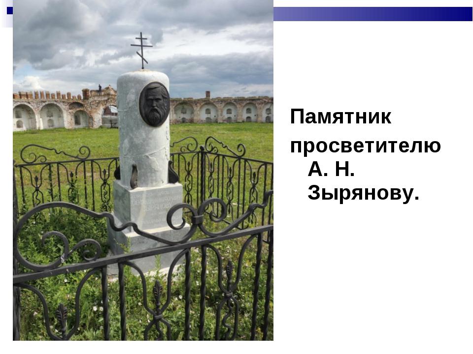 Памятник просветителю А. Н. Зырянову.