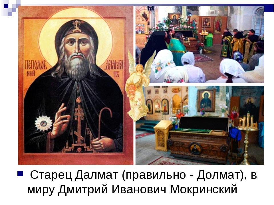 Старец Далмат (правильно - Долмат), в миру Дмитрий Иванович Мокринский