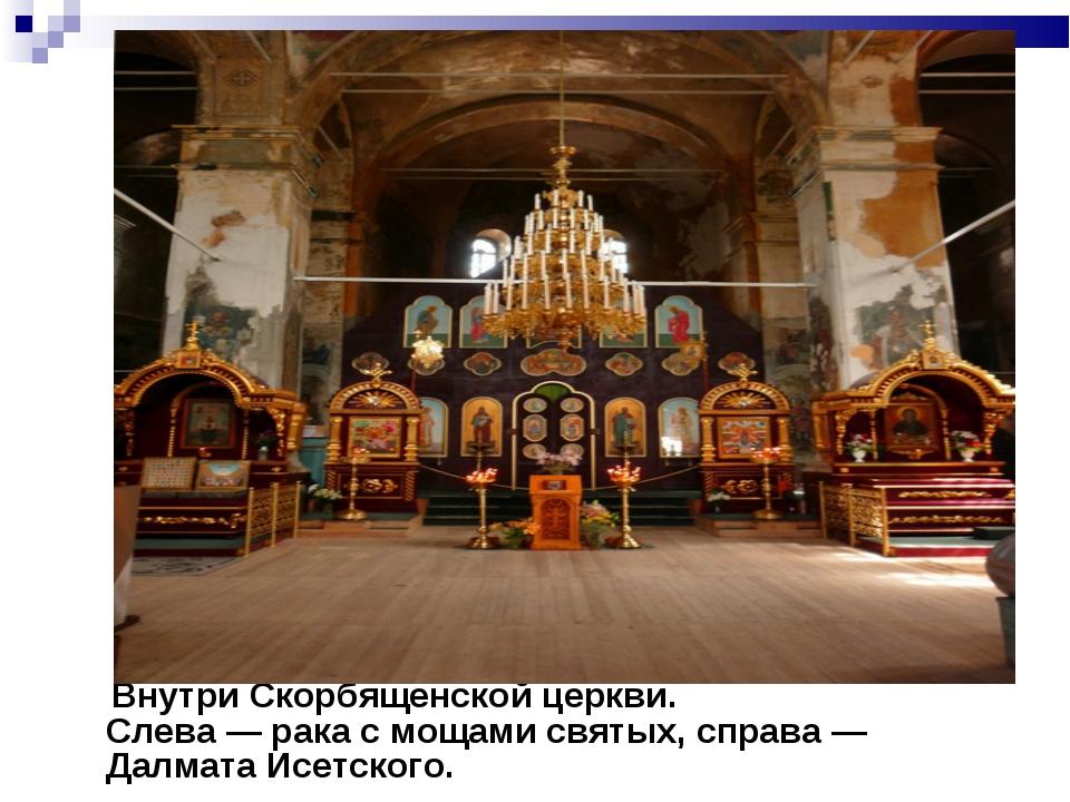 Внутри Скорбященской церкви. Слева — рака с мощами святых, справа — Далмата...