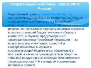 Федеральный органисполнительной власти, осуществляющий функции по контролю и