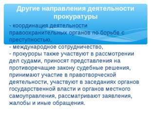 - координация деятельности правоохранительных органов по борьбе с преступност