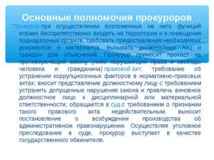 Прокурорпри осуществлении возложенных на него функций вправе беспрепятствен