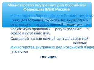 Министерство Внутренних дел России- Федеральный орган исполнительной власти,