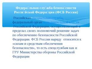 Российскаяспециальная служба, федеральный органисполнительной властиРосси