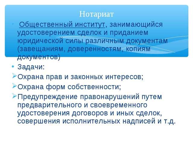 Общественный институт, занимающийся удостоверением сделок и приданием юридич...