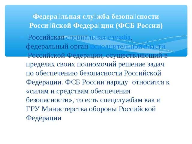 Российскаяспециальная служба, федеральный органисполнительной властиРосси...