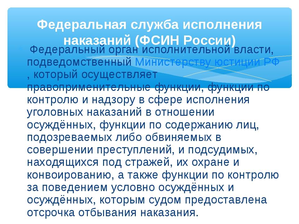 Федеральный орган исполнительной власти, подведомственныйМинистерству юстиц...
