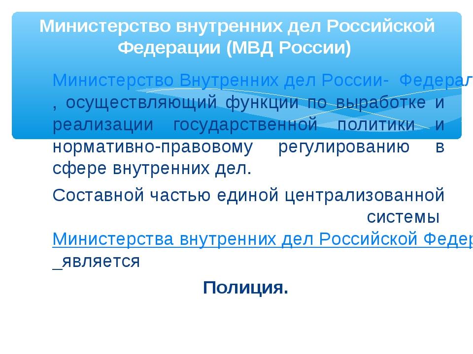 Министерство Внутренних дел России- Федеральный орган исполнительной власти,...