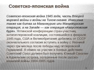 Советско-японская война Советско-японская война 1945 года, часть Второй миров