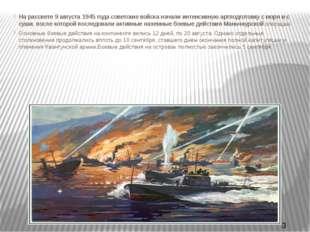 На рассвете 9 августа 1945 года советские войска начали интенсивную артподгот