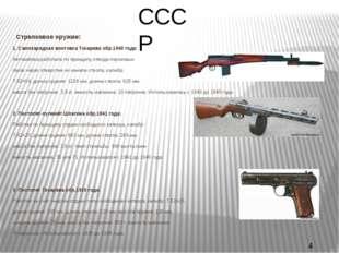 СССР Стрелковое оружие: 1. Самозарядная винтовка Токарева обр.1940 года: Авт