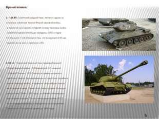 Бронетехника: 1. Т-34-85: Советский средний танк, являлся одним из основных с