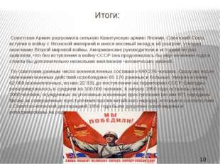 Итоги: Советская Армия разгромила сильную Квантунскую армию Японии. Советский