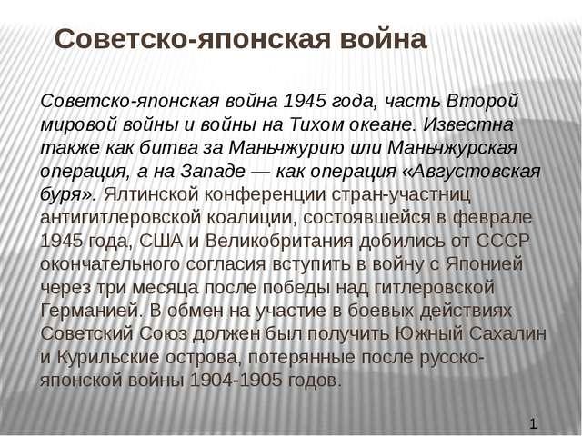 Советско-японская война Советско-японская война 1945 года, часть Второй миров...