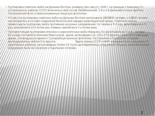 Группировка советских войск наДальнем Востоке, развернутая кавгусту 1945г....