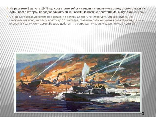 На рассвете 9 августа 1945 года советские войска начали интенсивную артподгот...