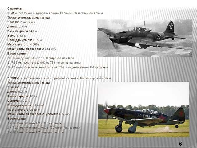 Самолёты: 1. Ил-2 советский штурмовик времёнВеликой Отечественной войны. Те...