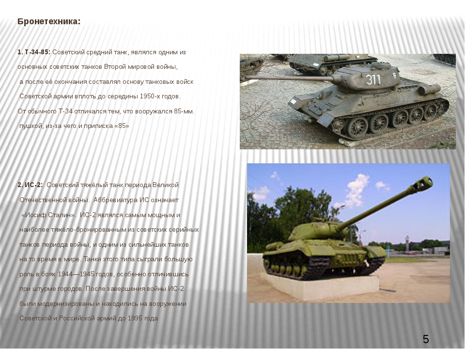 Бронетехника: 1. Т-34-85: Советский средний танк, являлся одним из основных с...