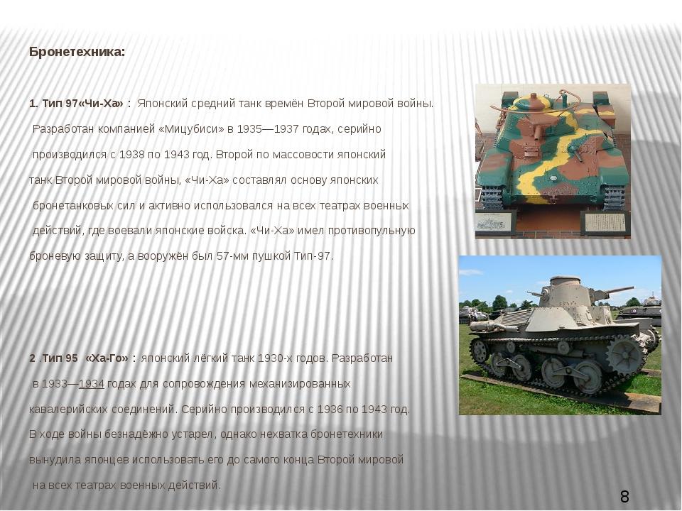 Бронетехника: 1. Тип 97«Чи-Ха» : Японскийсреднийтанк времёнВторой мирово...