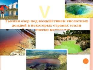 V Тысячи озер под воздействием кислотных дождей в некоторых странах стали био