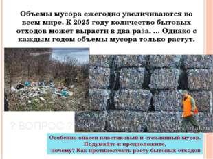 Объемы мусора ежегодно увеличиваются во всем мире. К 2025 году количество быт