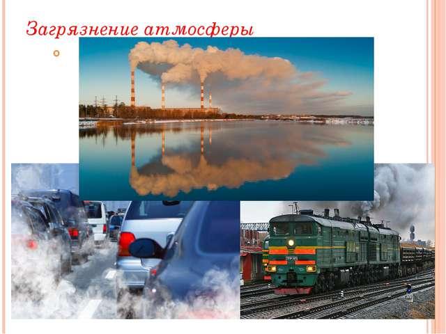 Загрязнение атмосферы - это привнесение в атмосферный воздух новых нехарактер...