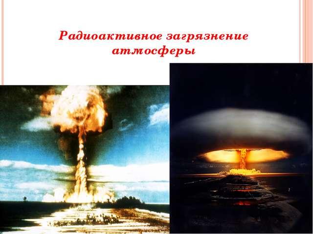 Радиоактивное загрязнение атмосферы