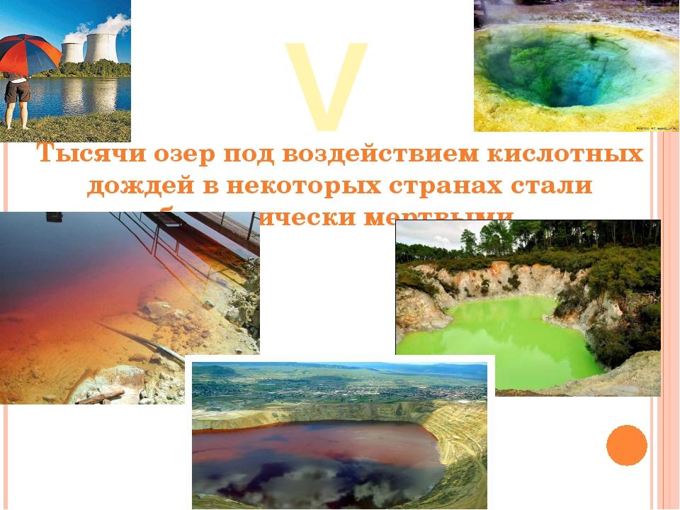 V Тысячи озер под воздействием кислотных дождей в некоторых странах стали био...