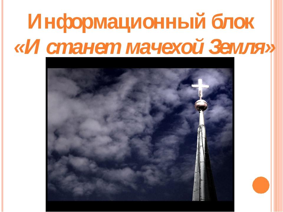 Информационный блок «И станет мачехой Земля»