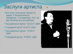 Заслуги артиста Его голос постоянно звучал по радио, в телевизионных передача