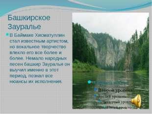 Башкирское Зауралье В Баймаке Хисматуллин стал известным артистом, но вокальн