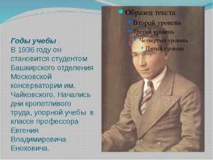 Годы учебы . В 1936 году он становится студентом Башкирского отделения Москов