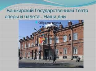 Башкирский Государственный Театр оперы и балета . Наши дни