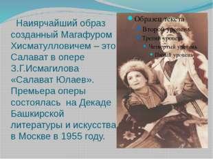 Наиярчайший образ созданный Магафуром Хисматулловичем – это Салават в опере