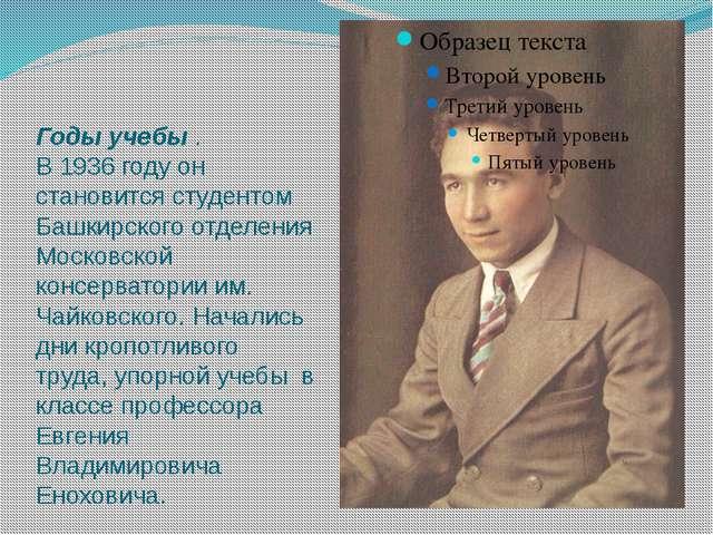Годы учебы . В 1936 году он становится студентом Башкирского отделения Москов...