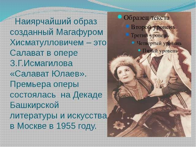 Наиярчайший образ созданный Магафуром Хисматулловичем – это Салават в опере...