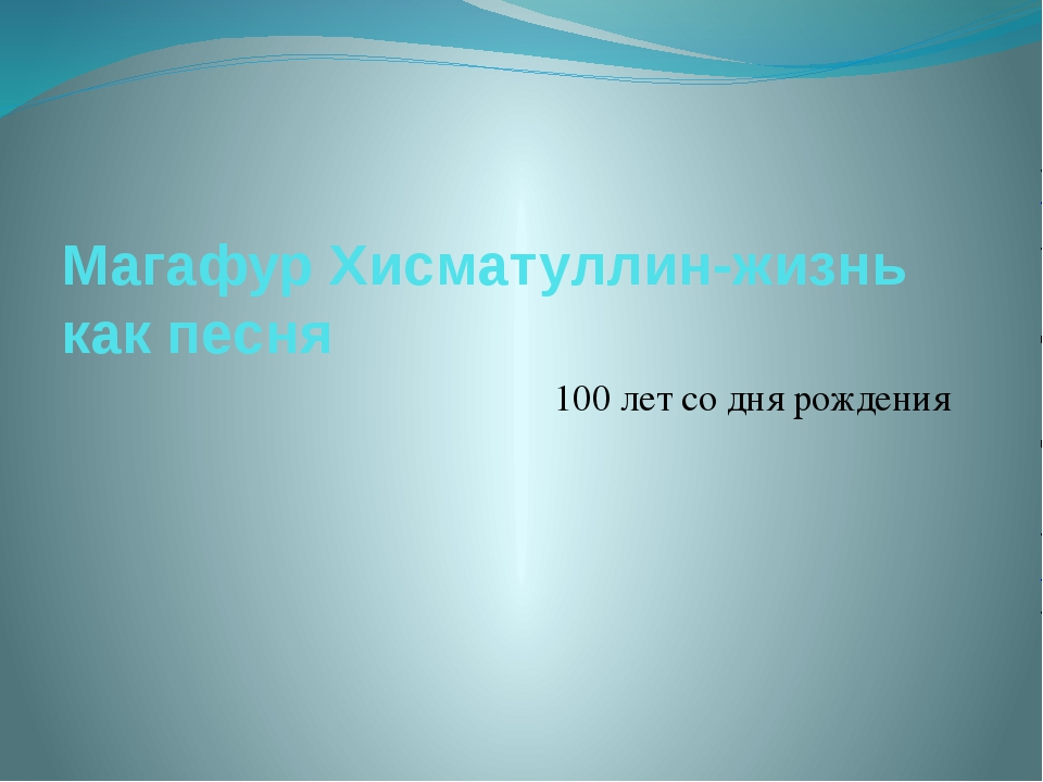 Магафур Хисматуллин-жизнь как песня 100 лет со дня рождения