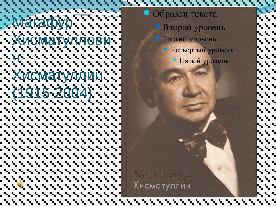Магафур Хисматуллович Хисматуллин (1915-2004)