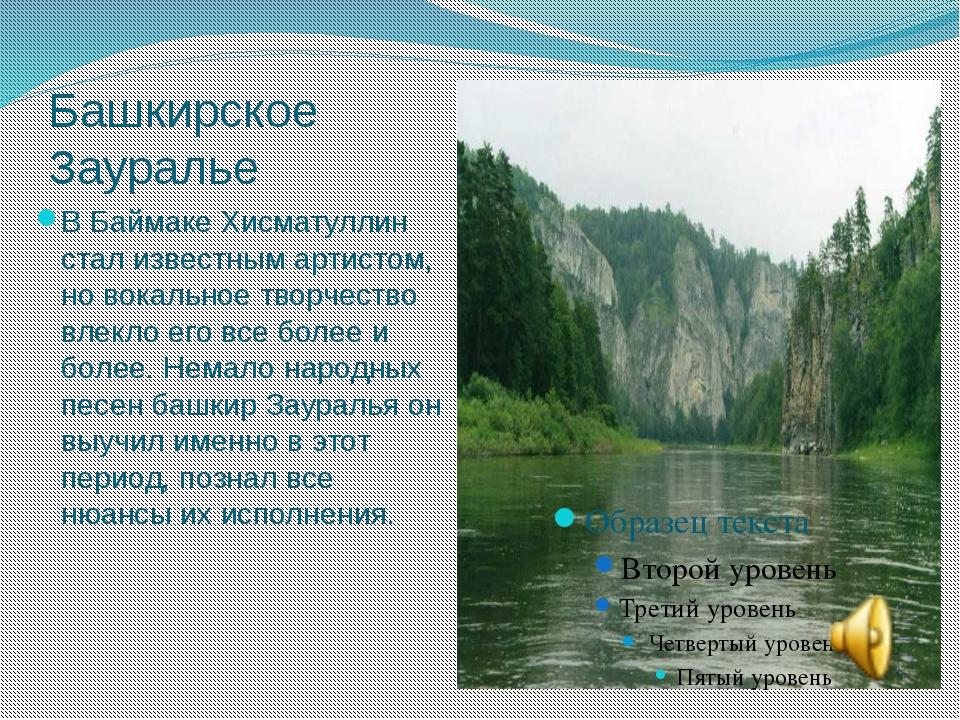 Башкирское Зауралье В Баймаке Хисматуллин стал известным артистом, но вокальн...