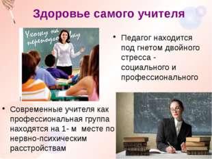 Здоровье самого учителя Современные учителя как профессиональная группа наход