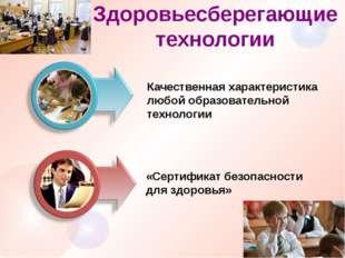 Здоровьесберегающие технологии Качественная характеристика любой образователь