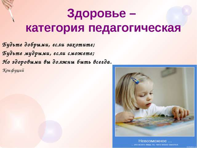 Здоровье – категория педагогическая Будьте добрыми, если захотите; Будьте м...