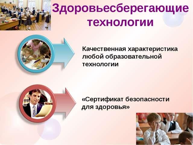 Здоровьесберегающие технологии Качественная характеристика любой образователь...