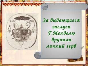 За выдающиеся заслуги Г.Менделю вручили личный герб